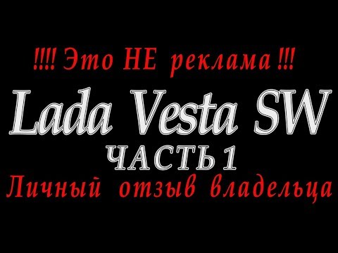 Фото к видео: Лада Веста СВ Lada Vesta SW личный отзыв Часть 1