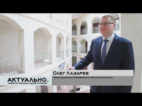 Актуально Псков / 10.06.2021
