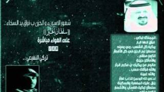 تحميل اغاني مشاعر وتعازي رحيل سلطان الخير.. مع تركي النفيعي 2.wmv MP3