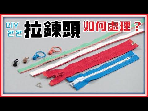DIY包包_拉鍊頭該如何處理?#zipper sewing tips
