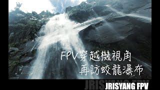 FPV穿越機視角 再訪蛟龍瀑布
