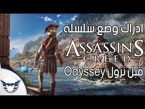 ادراك وضع Assassin's Creed قبل نزول Odyssey