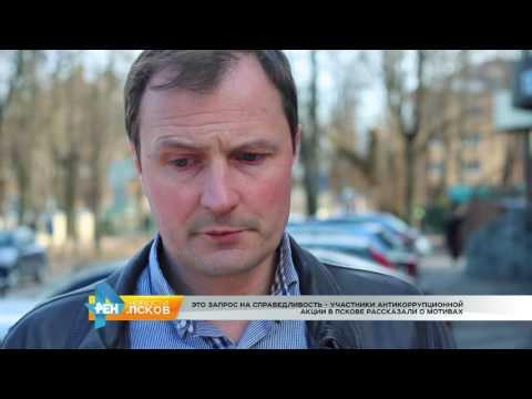 Новости Псков 28.03.2017 # Участники антикоррупционной акции рассказали о мотивах