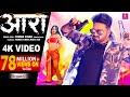 4K VIDEO   आरा - Pawan Singh, Punita Priya Ft Megha Shah   Ara Me Dobara   Latest Viral Song 2021