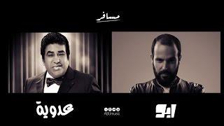 Mesafer - ABU Ft. Adaweya | مسافر - أبو وأحمد عدوية تحميل MP3
