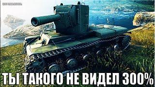 На КВ-2 можно НЕ СВОДИТЬСЯ!!! 🌟🌟🌟 World of Tanks самый лучший бой в истории на КВ-2