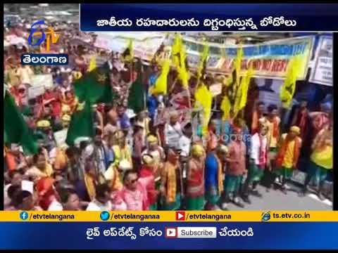 Bodo Community Start | a New Protest for Bodoland | in Kokrajhar