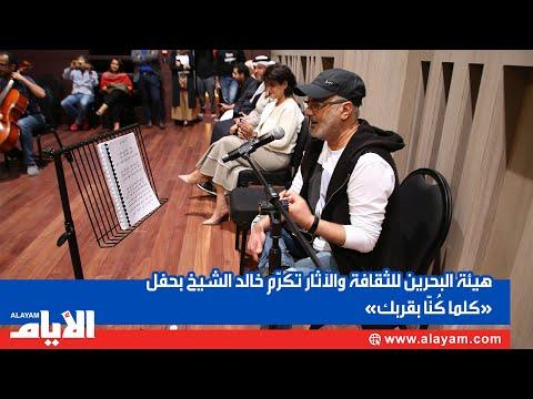 هيئة البحرين للثقافة والآثار تكرّم خالد الشيخ بحفل «كلما كُنّا بقربك»