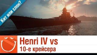 Henri IV vs 10-е крейсера - Кит или слон - World of warships