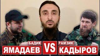 ЯМАДАЕВ VS КАДЫРОВ | ГДЕ ПРАВДА, ГДЕ ЛОЖЬ?