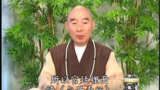 0824 聽會長李木源居士報告關於「新加坡佛教居士林」的聽後感想 - 淨空法師 九八年早餐開示
