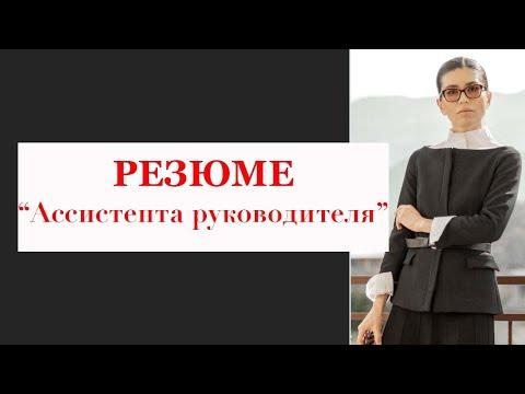 "Пример резюме на ""Ассистента руководителя"" | Анна Гусс"