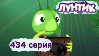 Лунтик - 434 серия. Фоторепортер