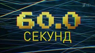 Вечерний Ургант. Успеть за 60 секунд - Дима Билан и  Наталья Водянова (16.10.2015)