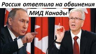 СРОЧНО!!! В РОССИИ ОТВЕТИЛИ НА ОБВИНЕНИЯ МИД КАНАДЫ... - новости мира
