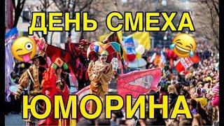 Юморина 2019 Одесса / День смеха