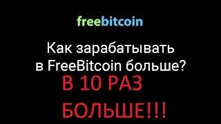 Зарабатываем на freebitco.in в 10 раз больше. Без ботов, рефералов и скриптов!