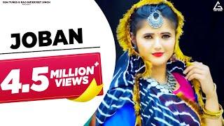 JOBAN - Full Video | Naveen Naru, Anjali Raghav | Somvir Kathurwal | Haryanvi Songs Haryanavi 2019
