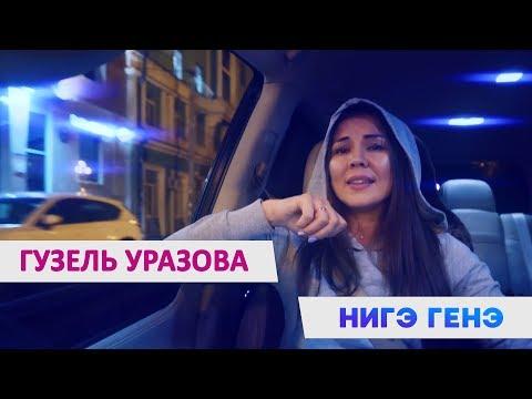 """Новинка! Гузель Уразова - """"Нигэ генэ?"""""""