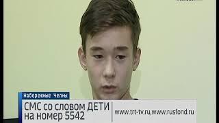 """Отправь """"Дети"""". Ильнар Рахматуллин"""