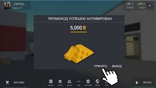 СЛИВАЮ ВАМ РАБОЧИЕ ПРОМОКОДЫ НА ГОЛДУ! НЕ КЛИКБЕЙТ! ПРОМОКОДЫ НА 100 ГОЛДЫ БЛОК СТРАЙК/BLOCK STRIKE