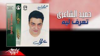 تحميل و مشاهدة Hamid El Shaeri - Tearaf Leih | حميد الشاعرى - تعرف ليه MP3