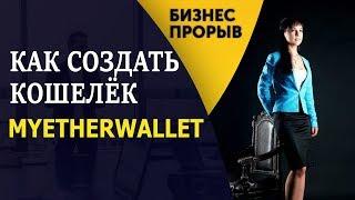 Как создать MyEtherWallet/Ethereum кошелек/ Вывод ETH