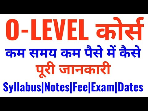 O LEVEL Computer Course/syllabus/fees/dates/notes/O ... - YouTube
