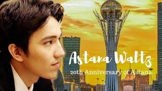 Dimash: Astana Waltz/Астана вальсі- Celebrate Astana Day!