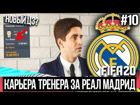 FIFA 20 | Карьера тренера за Реал Мадрид [#10] | ТРАНСФЕРЫ , РЕАЛ КУПИЛ НОВОГО ЗАЩИТНИКА??