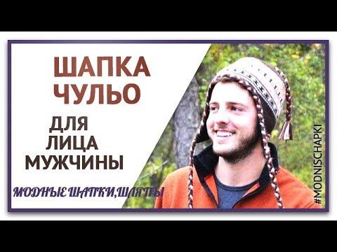 Мужские зимние шапки. Шапка чульо для круглого и квадратного лица мужчины. Шапка чульо под пуховик.
