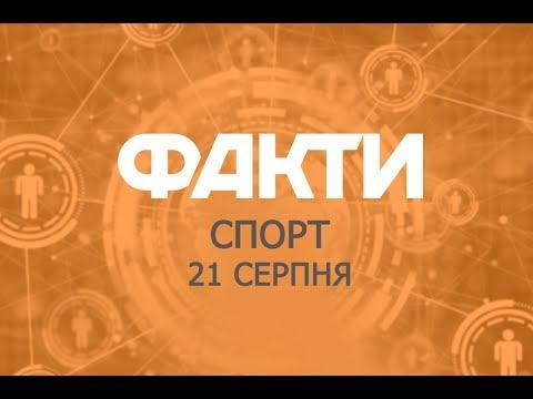 Факты ICTV. Спорт (21.08.2019) видео