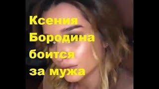Чего так боится Ксения Бородина. ДОМ-2, Новости, ТНТ, Скандалы, Сплетни