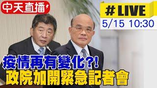 【中天直播#LIVE】疫情再有變化?! 政院加開緊急記者會 @中天新聞 20210515