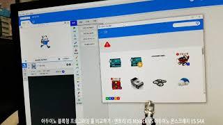 강좌-아두이노 프로그래밍 툴 비교 엔트리VS 엠블록 VS 아두이노온스크래치 VS S4A