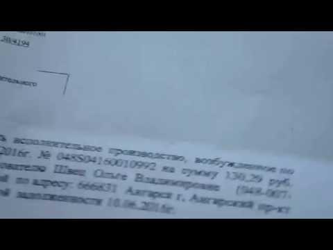 Арест счета судебными приставами 1 серия