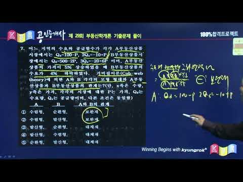 2019년 공인중개사 29회 부동산학개론 기출문제