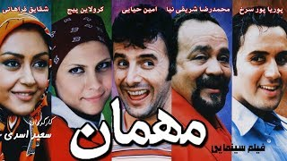 Film Mehman Full Movie | Film The Guest | فیلم مهمان