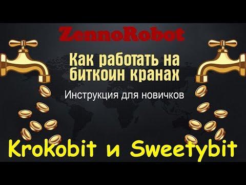 Krokobit и Sweetybit. Шаблоны ZennoPoster