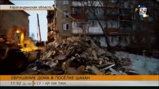 Взрыв котла - возможная причина обрушения подъезда жилого дома в п.Шахан