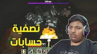 ماين كرافت : تصفية حسابات ! | Minecraft #10