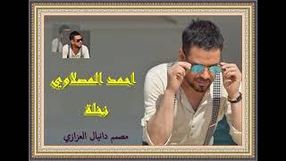 تحميل اغاني احمد المصلاوي نخلة MP3