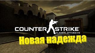 ИГРАЕМ В CSCO [Counter-Strike Classic Offensive]