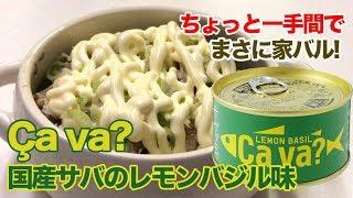 「マツコの知らない世界」で話題となった「Cava?」国産サバのレモンバジル味は超美味かった。