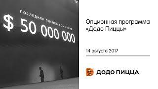 """Опционная программа """"Додо Пиццы"""". 14 августа 2017"""
