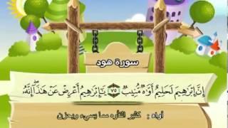 المصحف المعلم للشيخ القارىء محمد صديق المنشاوى سورة هود كاملة  جودة عالية