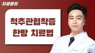 한의사가 알려주는 척추관협착증 비수술 치료법