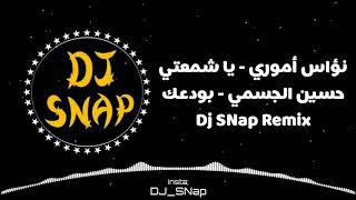 مازيكا نؤاس أموري - يا شمعتي & حسين الجسمي - بودعك Dj SNap Remix 2009 تحميل MP3