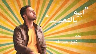 اغاني حصرية ابيه بالتحديد   جنني هالمجنون   شعيل عبدالله 2016 تحميل MP3