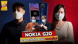Nokia G20 กับทีมเซลล์มืออาชีพ ขายอะไรก็ขายได้ ขายเก่ง!! | IT Snack EP.29